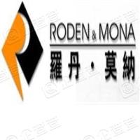 深圳市罗丹莫纳广告标志系统有限公司