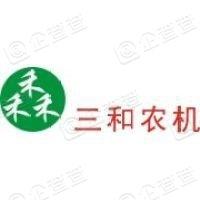 渭南三和农机科技有限公司