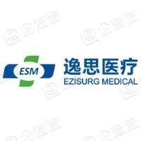 上海逸思医疗科技股份有限公司