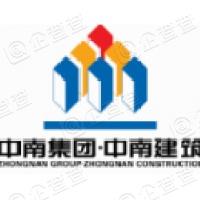 江苏中南建筑产业集体团有限责任公司
