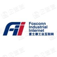 富士康工业互联网股份有限公司北京分公司