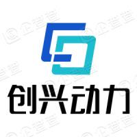 创兴动力(北京)咨询服务有限公司