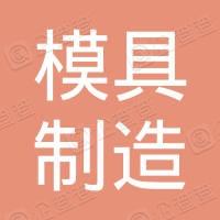 青海模具制造科技有限公司