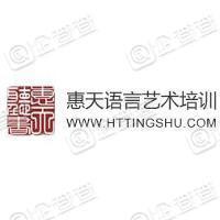 北京惠天文化传播有限公司
