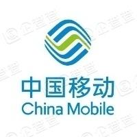 中国移动通信集团有限公司上海分公司