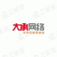 上海大承网络技术有限公司