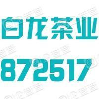 云南景谷白龙茶业股份有限公司