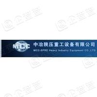 中冶陕压重工设备有限公司