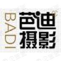 北京芭迪尚雅国际文化发展有限公司