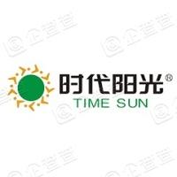湖南时代阳光投资集团有限公司
