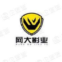 网大影业(杭州)有限公司