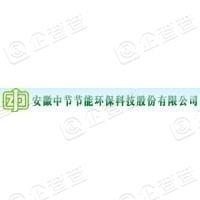 安徽中节节能环保科技股份有限公司