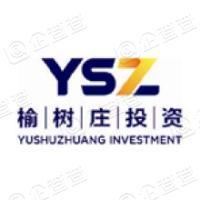 北京榆树庄投资管理公司