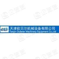 天津欧贝尔机械设备有限公司