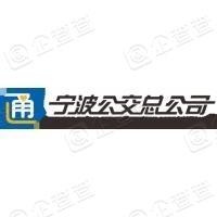 宁波市公共交通集团有限公司