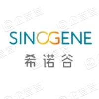 北京希诺谷生物科技有限公司