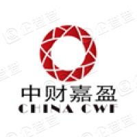 北京中财嘉盈基金管理有限公司