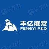 苏州丰亿港口运营股份有限公司