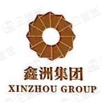 鑫洲控股集团有限公司