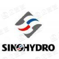 中国水利水电第十四工程局有限公司