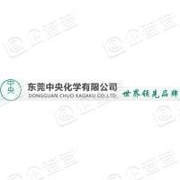 东莞中央化学有限公司粤S.18910车