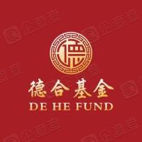深圳德合基金管理有限公司