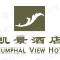 东莞市凯景酒店有限公司