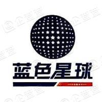江苏蓝色星球环保新材料有限公司