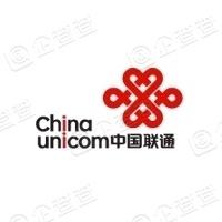 中国联合网络通信有限公司广东省分公司