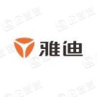 雅迪科技集团有限公司