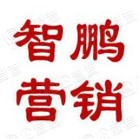 中山市智鹏营销策划有限公司