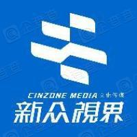 佛山新众视界文化传媒有限公司