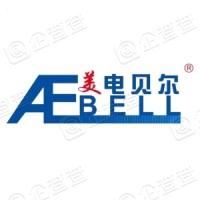 广东美电贝尔科技集团股份有限公司