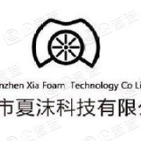 深圳市夏沫科技有限公司