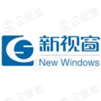 杭州新视窗信息技术有限公司