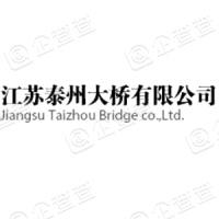 江苏泰州大桥有限公司
