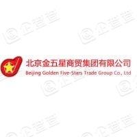 北京金五星商贸集团有限公司