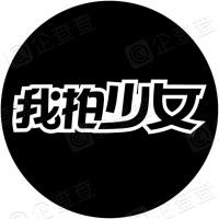杭州我拍少女文化创意有限公司