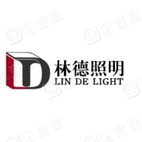 林德照明(深圳)有限公司