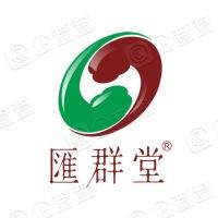 广东汇群中药饮片股份有限公司