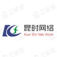 河北昆时网络科技股份有限公司