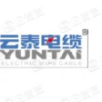 云南西泰电线电缆有限公司