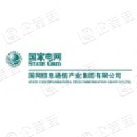 国网信息通信产业集团有限公司
