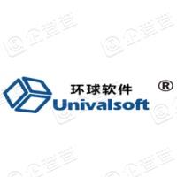 山东环球软件股份有限公司