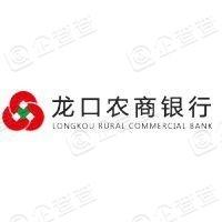 山东龙口农村商业银行股份有限公司