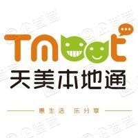 天美本地通(天津)网络科技有限公司