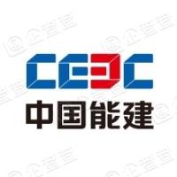 中国能源建设集团浙江省电力设计院有限公司