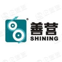 深圳市善营自动化股份有限公司
