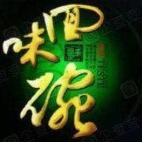 重庆回味碗餐饮文化集团有限公司