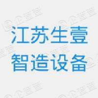 江苏生壹实业有限公司